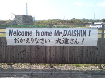 Welcome_home_daishin
