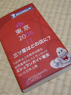 Michelin_guide_tokio