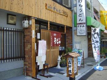 Iwamasa_udon02