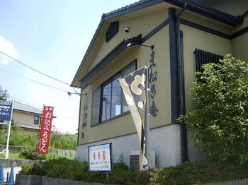 Maneki_an_udon02