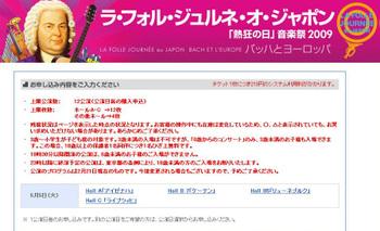 Lfj2009_20090221_01