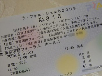 Lfj2009_315_ticket