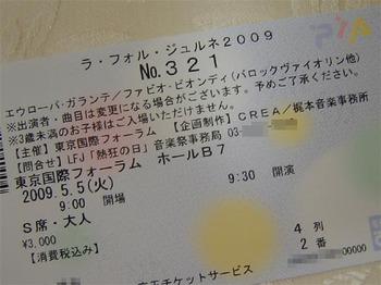 Lfj2009_321_ticket