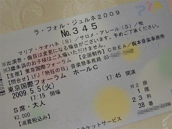 Lfj2009_345_ticket