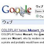 mozart_google