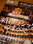 pia_2006classic