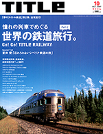 Title_railroad2