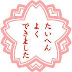 Taihen_yoku_dekimasita