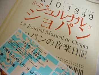 Journal_chopin_nagoya