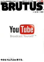 Brutus_youtube_4